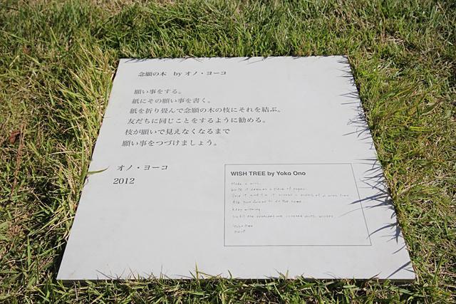 オノヨーコ_念願の木_キャプションパネル