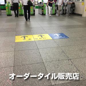 駅のサインタイル