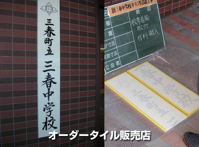 学校の正門表札