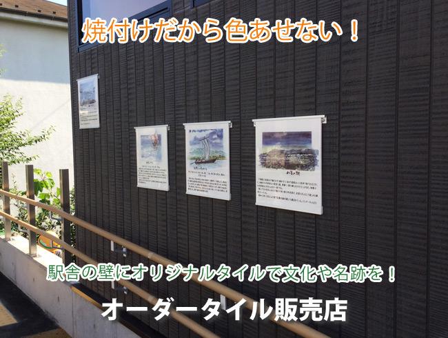 焼付けだから色あせない!駅舎の壁にオリジナルタイルで文化や名跡を!